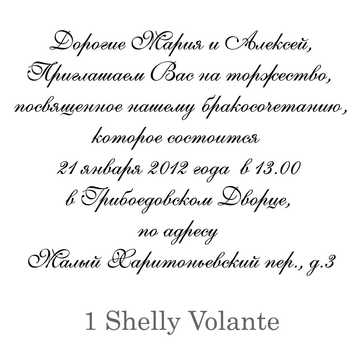 Шрифты для свадебных приглашений