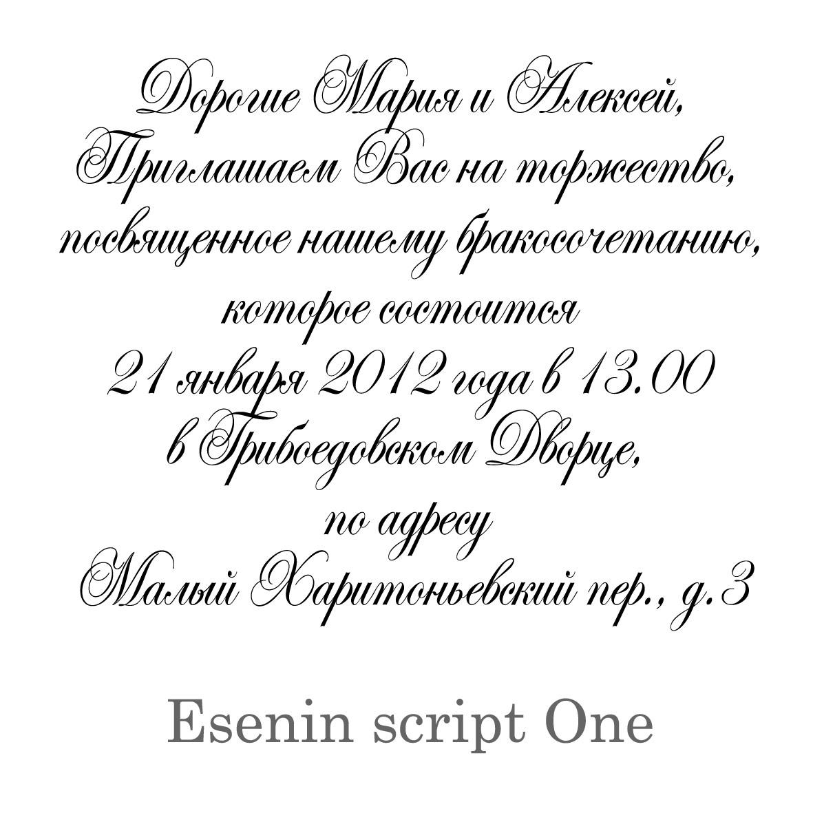 Шрифт для приглашение