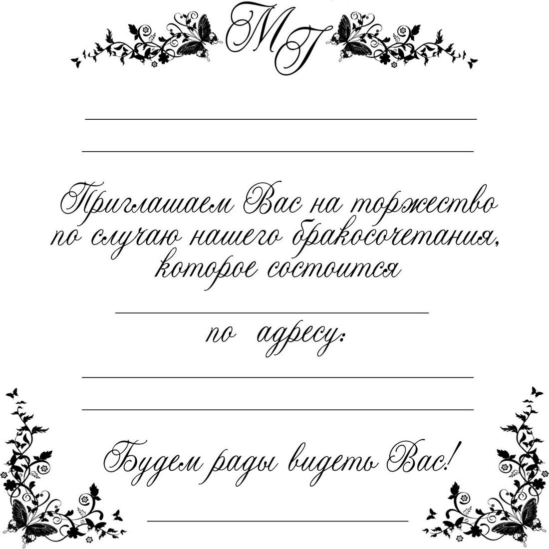 Пригласительные на свадьбу текст красивыми буквами