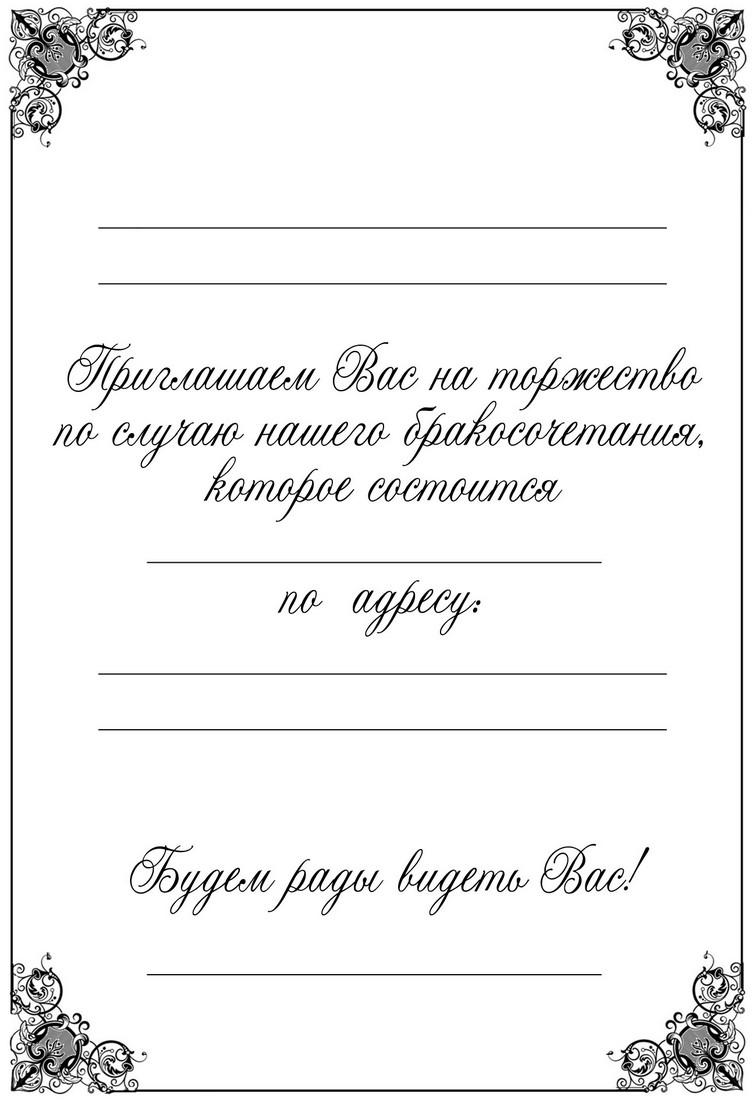 Рамка для пригласительных открыток
