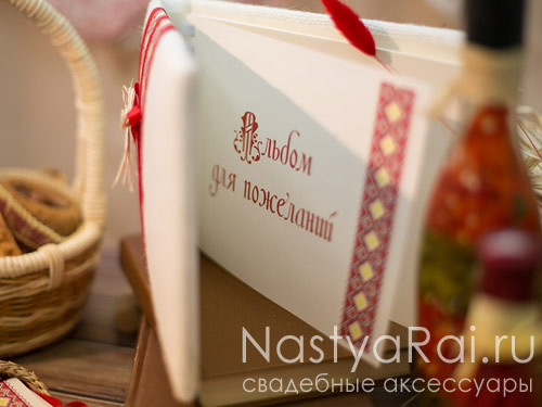 """Свадебный альбом """"Славянские мотивы"""""""