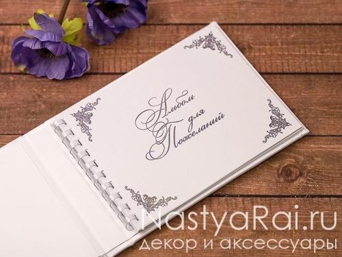 """Свадебный альбом для пожеланий """"Серебряное кружево"""""""