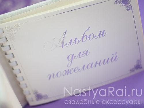 Свадебная книга с брошью - белый