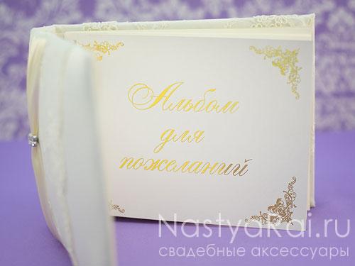 Свадебная книга с брошью - айвори