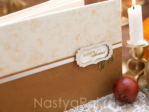 """Свадебная книга для пожеланий """"Осень"""""""