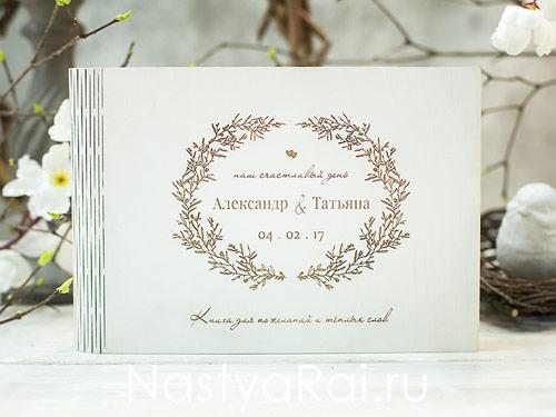 Обложка для книги пожеланий на свадьбу