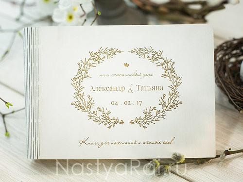 Деревянная книга для пожеланий Элегия, белая