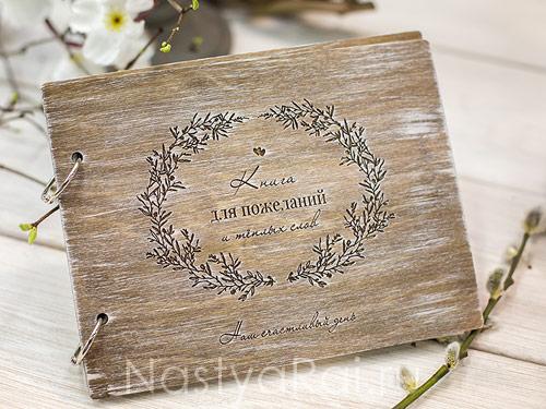 Деревянная книга пожеланий Элегия, коричневая
