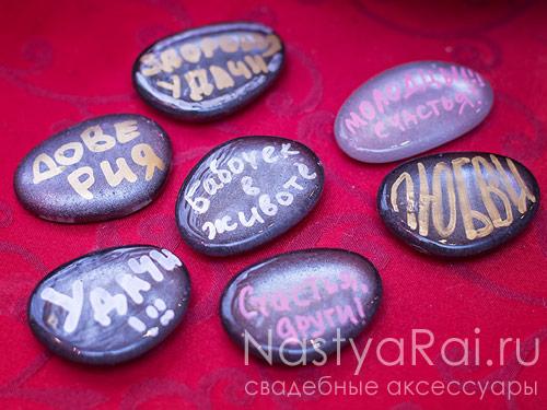 Камешки для пожеланий
