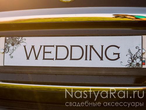 Номера на свадебное авто на магните №2