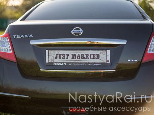 Номера на свадебное авто на магните №3