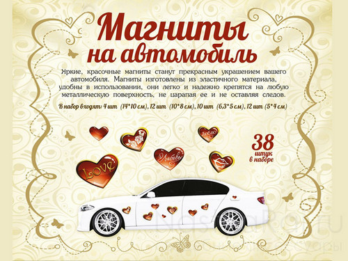 Магниты-сердечки для украшения авто