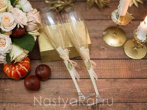 """Бокал-флюте для шампанского """"Осень"""""""