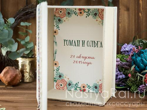 """Ларец-книга для конвертов """"Бохо"""""""
