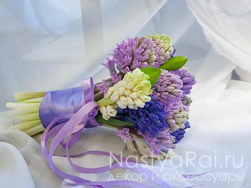 Букет невесты из гиацинтов