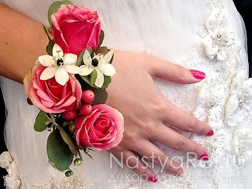 Браслет для подружки невесты из цветов