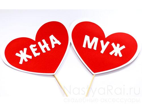 """Красные сердечки """"Муж + Жена"""""""