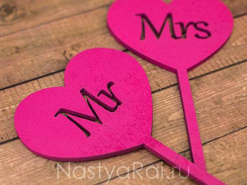 �������� Mr � Mrs, ������