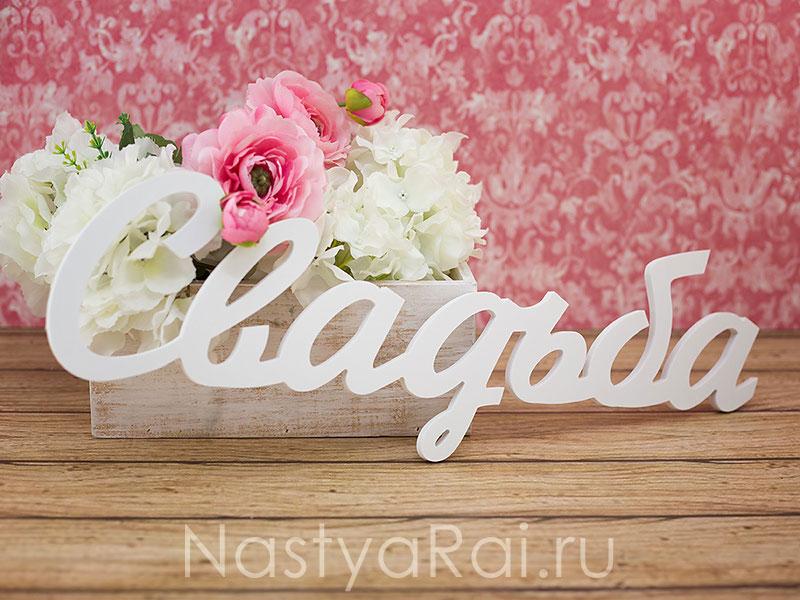 Фото со словом свадьба