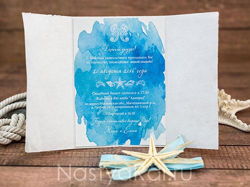 Приглашение на свадьбу Морское