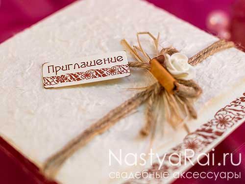 """Приглашение """"Рустикальная Романтика"""""""