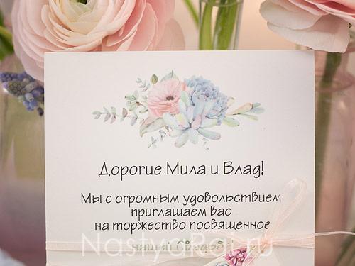 """Приглашение """"Ботаника"""" пастельное"""