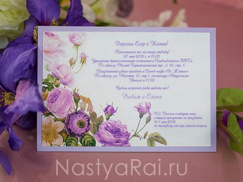 """Приглашение в коробке """"Сиреневые цветы"""""""