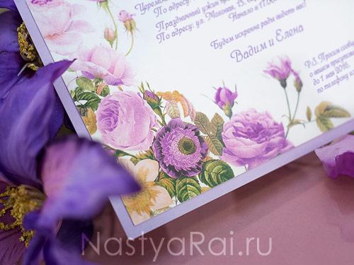"""Приглашение-карточка """"Сиреневые цветы"""""""