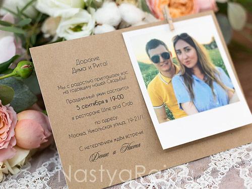 Приглашение на свадьбу с фотографией