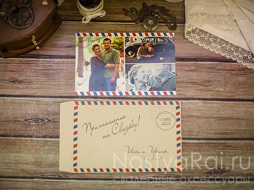 """Пригласительное с конвертом """"Ретро открытка"""""""