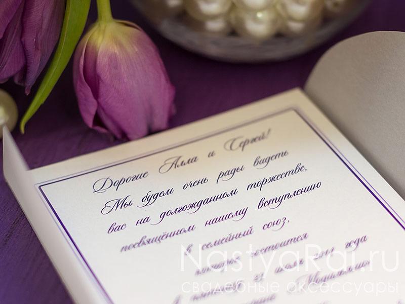 Тексты для свадебных приглашений