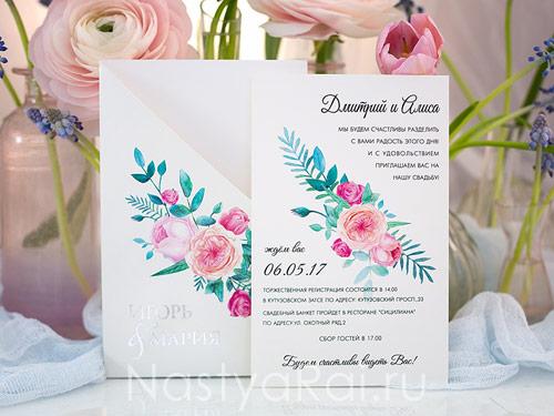 Приглашение - кармашек с пионовидными розами