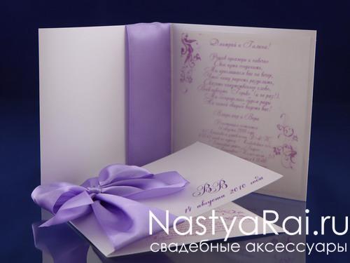 Свадебное приглашение с бантом и именами