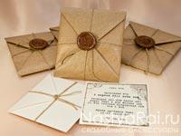 Приглашение-конверт из крафт бумаги.  Приглашения на NastyaRai.ru.