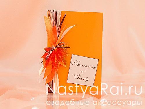 """Свадебная открытка """"Золотая осень"""""""