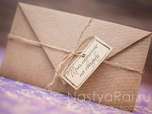 Приглашение-конверт из крафт бумаги