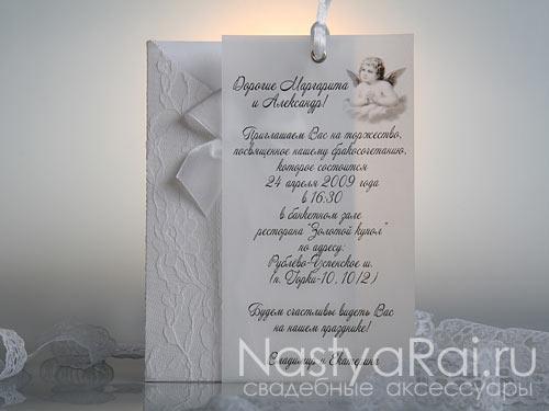 Приглашение - кармашек с бантом, белое