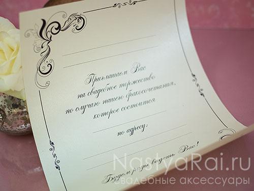 Приглашения - свиток (айвори)