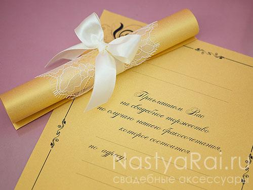 Как сделать приглашение-свиток на свадьбу