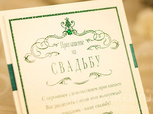 """Свадебное приглашение """"Изумруд"""""""