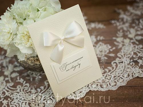 Приглашение на свадьбу с  бантом