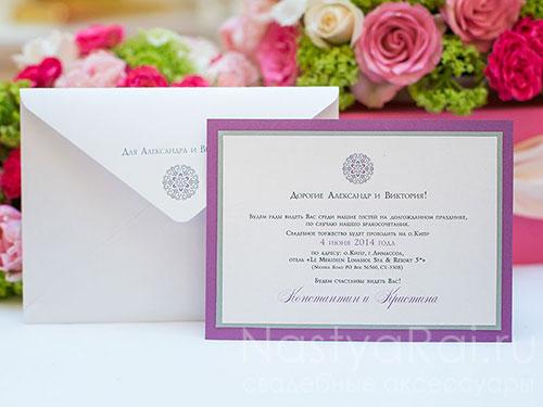 Приглашение карточка, фиолетовое
