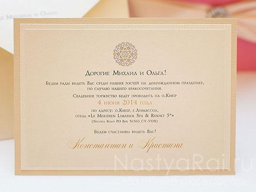 Приглашение карточка, кремовое