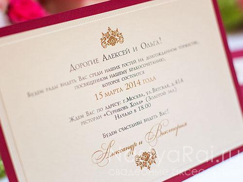 Приглашение-карточка, бордовое