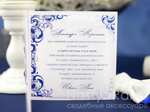 """Свадебная открытка """"Фарфор"""""""