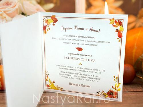 Приглашение Осенний вальс