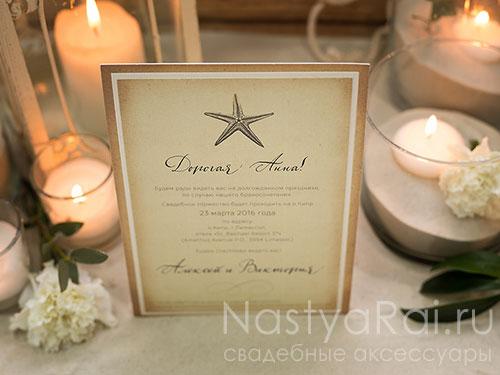 """Приглашения на свадьбу """"Кипр"""""""