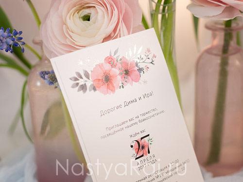 Приглашения  на свадьбу с цветами