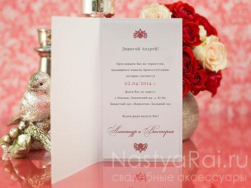 """Приглашение-открытка """"Рубин"""""""