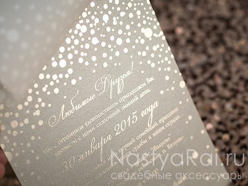 """Приглашение """"Серебряное конфетти"""""""